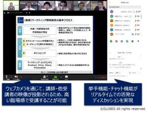 オンライン会議システムを用いた講師・受講者のリアルタイムディスカッション