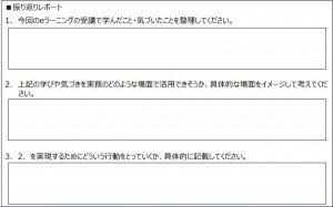 図3 振り返りレポート例