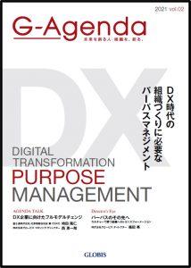 【レポート G-Agenda】2021年 春号 Vol.2  DX時代の組織づくりに必要なパーパスマネジメント
